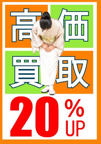 着物買取価格20%アップ
