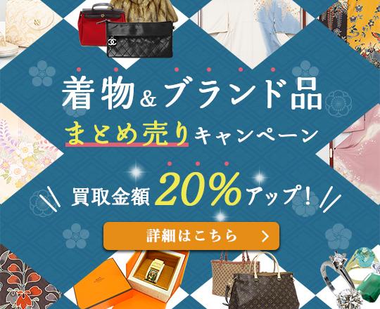 押し入れに眠っているブランド品 この機会にお得に売りませんか? 着物&ブランド品まとめ売りキャンペーン 買取金額20%アップ!