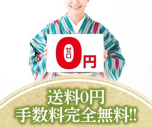 送料0円手数料完全無料!!