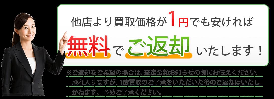 他店より1円でも安ければ、無料で返却いたします!