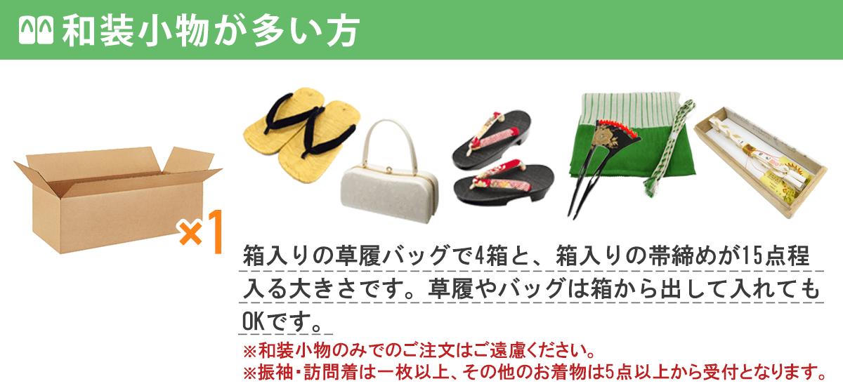 和装小物が多い場合、箱入り草履4足と箱入り帯締め15点で1箱が目安です。