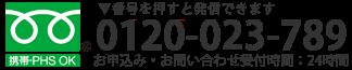 0120-124-467 フリーダイヤル受付時間 平日9:00~17:45