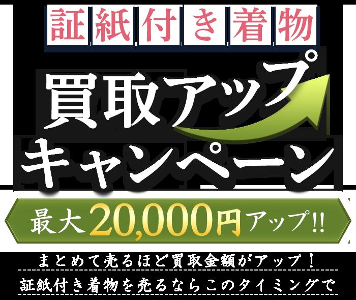 証紙付き着物買取アップキャンペーン♪最大で買取価格が10,000円アップ!