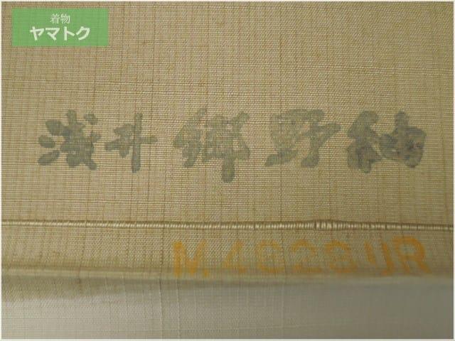 浅井紬の証紙