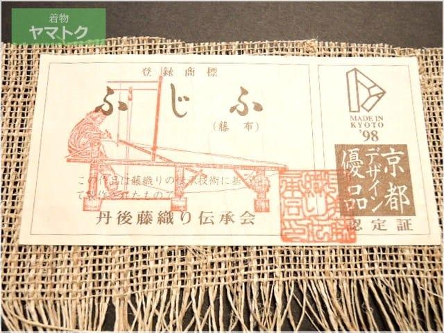 藤布の証紙