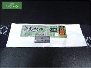 福山富生絣工房の本場久留米絣