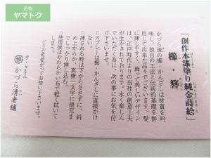 京都・祇園の老舗