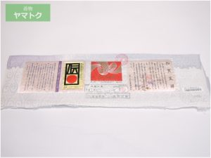 加賀染振興協会の証紙