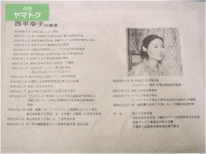 沖縄県指定無形文化財のびん型保持者