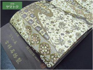 箔屋清兵衛の経糸3600本錦袋帯