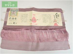 新田英行の紅花紬