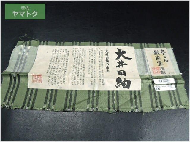 大井田紬の証紙