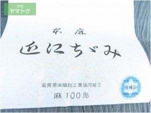 滋賀県の麻織物