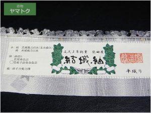 結城紬の名門織匠
