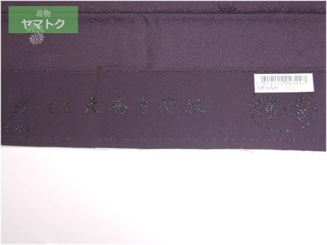 天蚕糸縫取