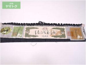 結織苑ブランドの結城玉紬