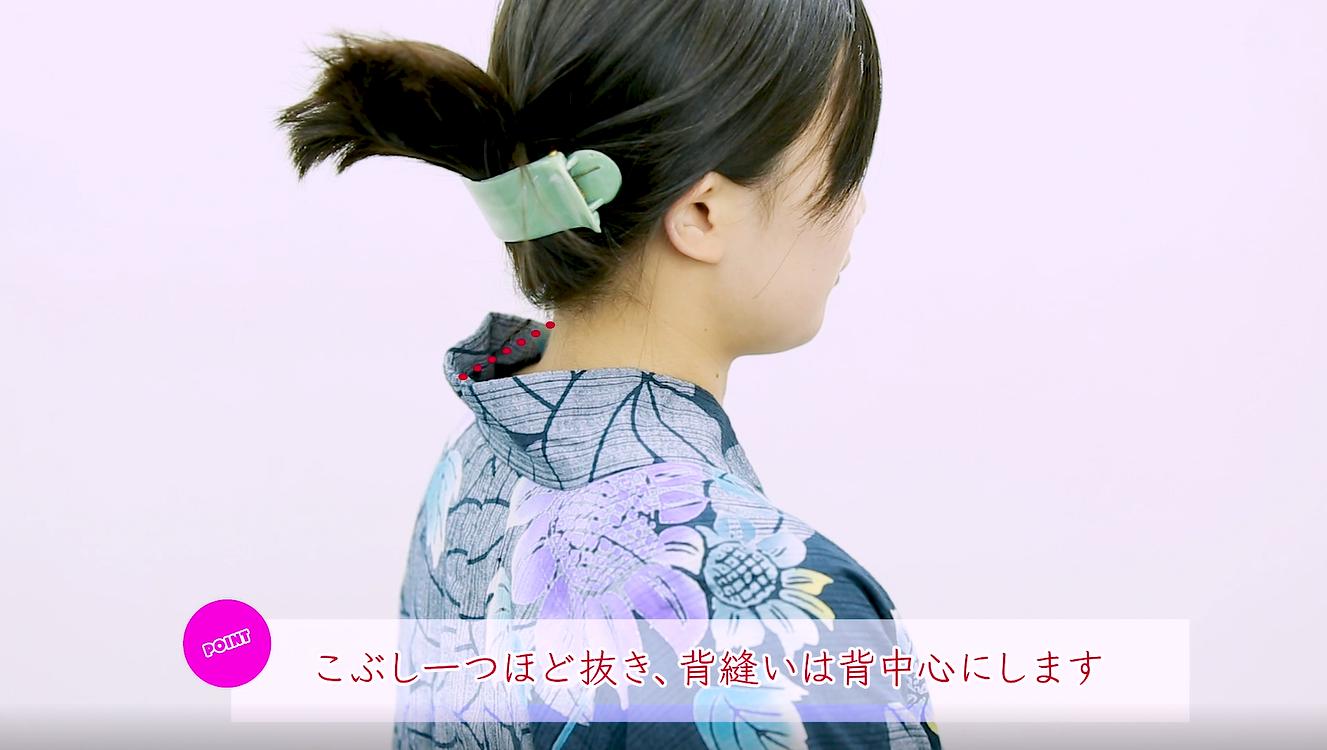 こぶし一つほど抜き、背縫いは背中心にします